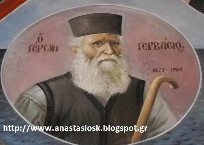 Γερβάσιος Παρασκευόπουλος Αρχιμ