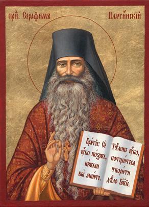 SeraphimRoseSlavonic